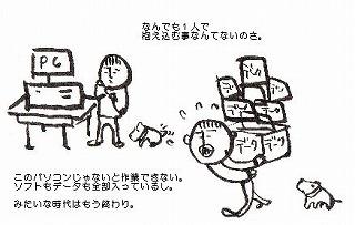 crowdsormyon2.jpg